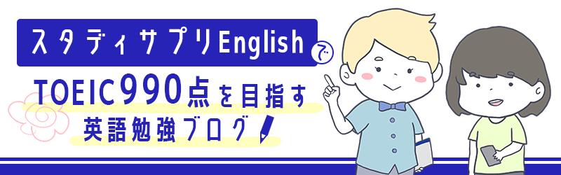 スタディサプリEnglishでTOEIC990点を目指す英語勉強ブログ